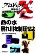 「命の水 暴れ川を制圧せよ」〜日本最大 愛知用水・13年のドラマ プロジェクトX