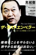【期間限定価格】ザ・ラストエンペラー