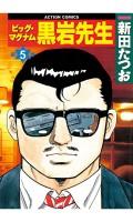 ビッグ・マグナム 黒岩先生 5
