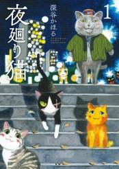 【期間限定価格】夜廻り猫(1)