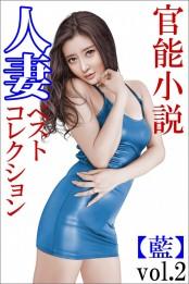 人妻ベストコレクション【藍】vol.2