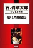 佐武と市捕物控(12)