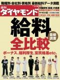 週刊ダイヤモンド 09年9月19日号