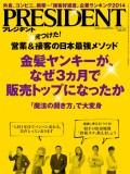 PRESIDENT 2014.9.15