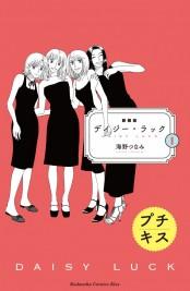 【期間限定価格】新装版 デイジー・ラック プチキス(1)