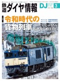 鉄道ダイヤ情報2021年3月号