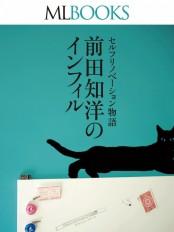 ML BOOKS セルフリノベーション物語 前田知洋のインフィル