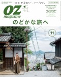 OZmagazine 2019年11月号 No.571