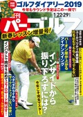 週刊パーゴルフ 2019/1/22・1/29合併号