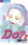 Do(ドゥー)? 2