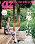 OZmagazine 2015年11月号 No.523