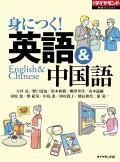身に付く! 英語&中国語(週刊ダイヤモンド特集BOOKS Vol.344)