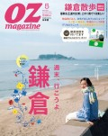 OZmagazine 2014年5月号 No.505