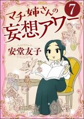 マチ姉さんの妄想アワー(分冊版) 【第7話】