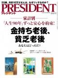 PRESIDENT 2014.10.13