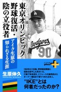 【期間限定価格】東京オリンピック野球復活・陰の立役者 アイク生原の知られざる生涯