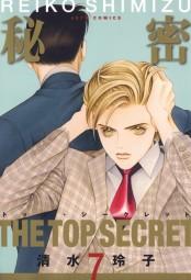 秘密 −トップ・シークレット−(7)
