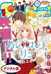 Sho−Comi 2018年15号(2018年7月5日発売)
