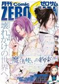 Comic ZERO-SUM (コミック ゼロサム) 2020年7月号