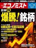 週刊エコノミスト2019年11/19号