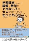 学習障害(LD)で算数・数学ができない子が大人になったらもっとたいへんでした。