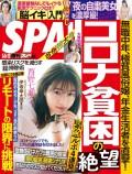 週刊SPA! 2020/05/05・05/12合併号