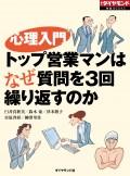 心理入門(週刊ダイヤモンド特集BOOKS Vol.329)