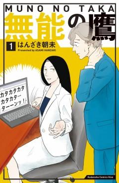 【試し読み増量版】無能の鷹(1)