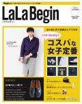 LaLa Begin(Begin 10月号臨時増刊 2014 AUTUMN)
