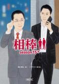 相棒 season15(中)