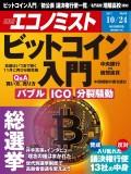 週刊エコノミスト2017年10/24号