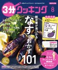 【日本テレビ】3分クッキング 2018年8月号