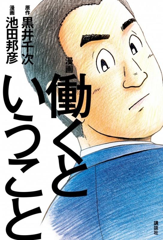 漫画 働くということ(1)