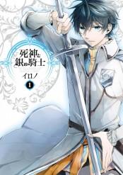 死神と銀の騎士 1巻