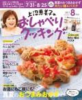 上沼恵美子のおしゃべりクッキング2017年8月号