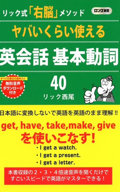 ヤバいくらい使える 英会話 基本動詞40(KKロングセラーズ)