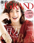 美的GRAND Vol.1