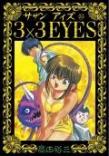 3×3EYES(26)