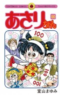 あさりちゃん 100【デジタル版限定おまけマンガ付】