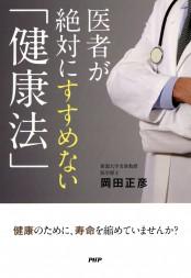 医者が絶対にすすめない「健康法」