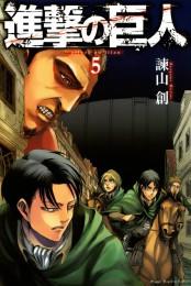 【試し読み増量版】進撃の巨人 attack on titan(5)