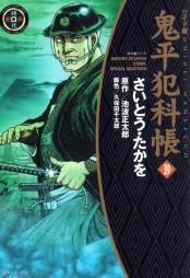 ワイド版鬼平犯科帳 39