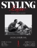 三栄ムック STYLING LUXE Vol.1