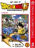 ドラゴンボール超 カラー版 3