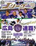 Jリーグサッカーキング2014年2月号