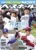 週刊ベースボール 2019年 3/4号