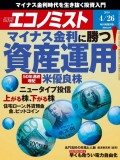 週刊エコノミスト2016年4/26号