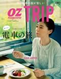 OZmagazine TRIP 2016年4月号