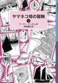 ヤマネコ号の冒険 (下)