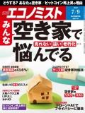 週刊エコノミスト2019年7/9号